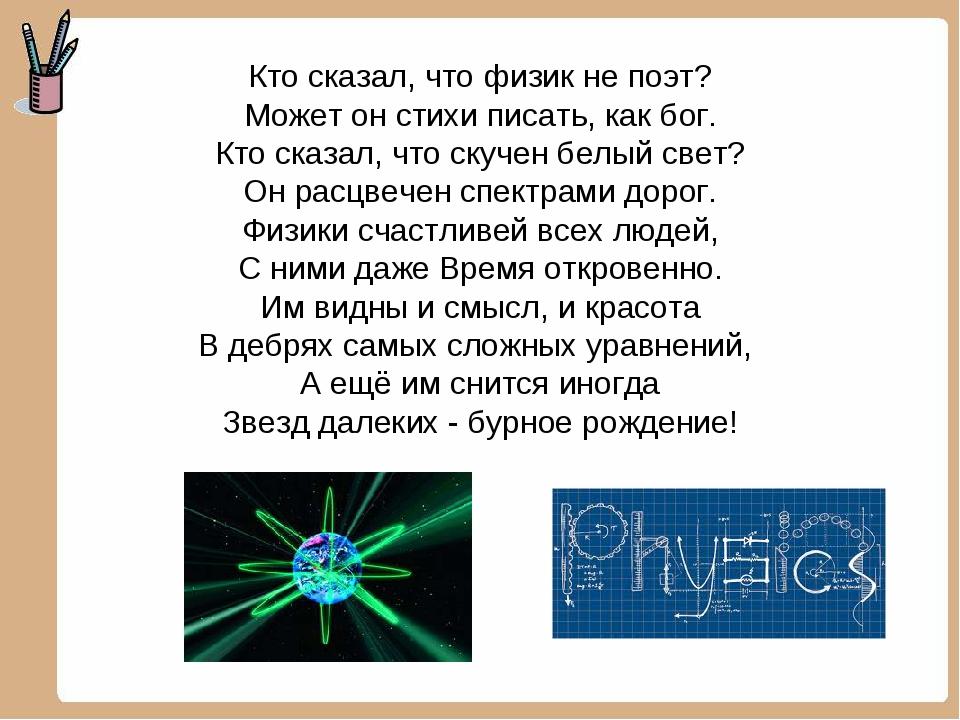 Кто сказал, что физик не поэт? Может он стихи писать, как бог. Кто сказал, чт...