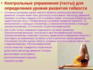 Контрольные упражнения (тесты) для определения уровня развития гибкости Основ