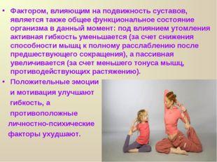 Фактором, влияющим на подвижность суставов, является также общее функциональн