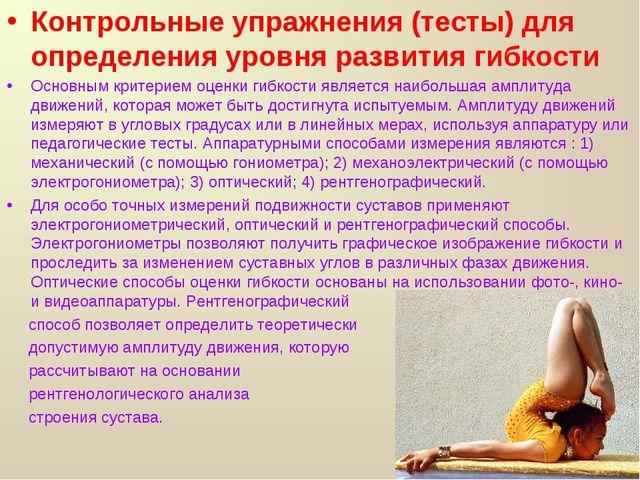 Контрольные упражнения (тесты) для определения уровня развития гибкости Основ...