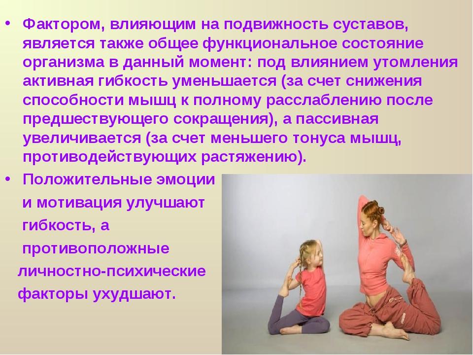 Фактором, влияющим на подвижность суставов, является также общее функциональн...