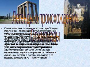 Самая известная легенда гласит, как царь Эллады Ифит, видя, что его народ уст