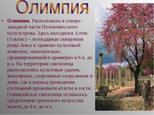 Олимпия. Расположена в северо-западной части Пелопонесского полуострова. Здес