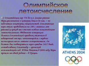 С Олимпийских игр 776 до н.э. (самые ранние Игры,упоминание о которых дошло д
