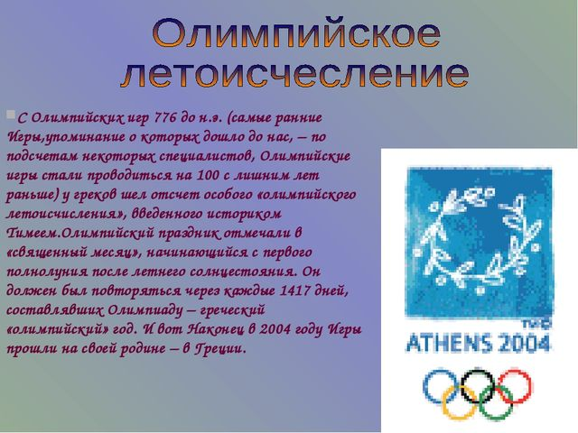 С Олимпийских игр 776 до н.э. (самые ранние Игры,упоминание о которых дошло д...