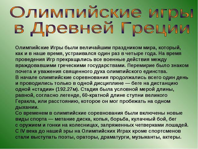 Олимпийские Игры были величайшим праздником мира, который, как ивнаше время...