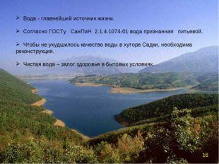 Вода - главнейший источник жизни. Согласно ГОСТу СанПиН 2.1.4.1074-01 вода