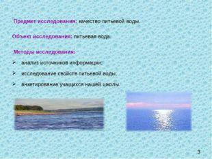 Предмет исследования: качество питьевой воды. Объект исследования: питьевая