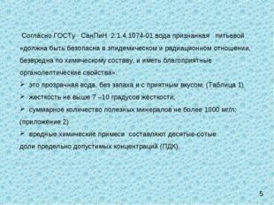 Согласно ГОСТу СанПиН 2.1.4.1074-01 водапризнанная  питьевой «должна быть