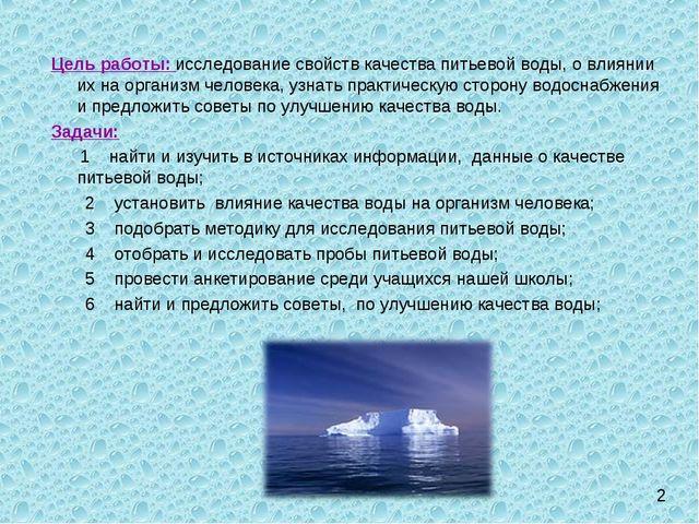 Цель работы: исследование свойств качества питьевой воды, о влиянии их на орг...