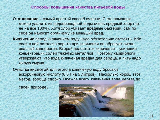 Способы повышения качества питьевой воды  Отстаивание – самый простой способ...