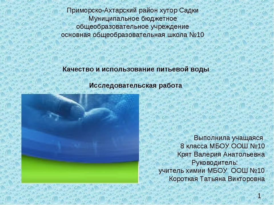 Качество и использование питьевой воды  Исследовательская работа Выполнила у...