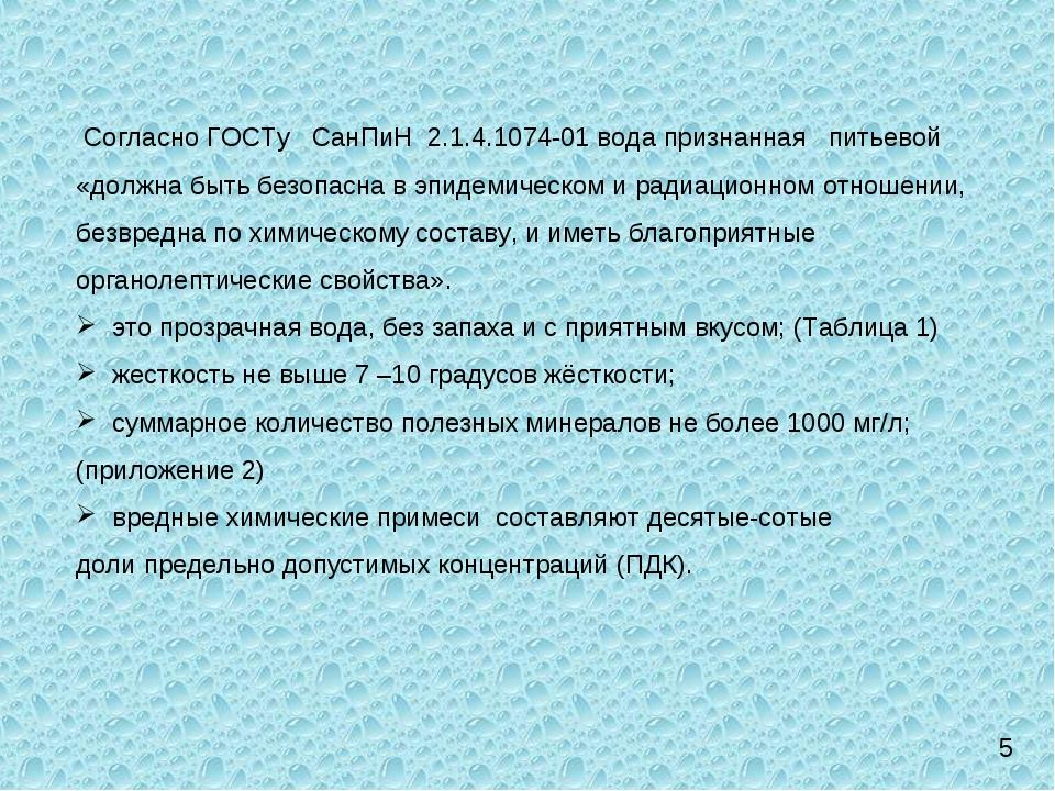 Согласно ГОСТу СанПиН 2.1.4.1074-01 водапризнанная  питьевой «должна быть...