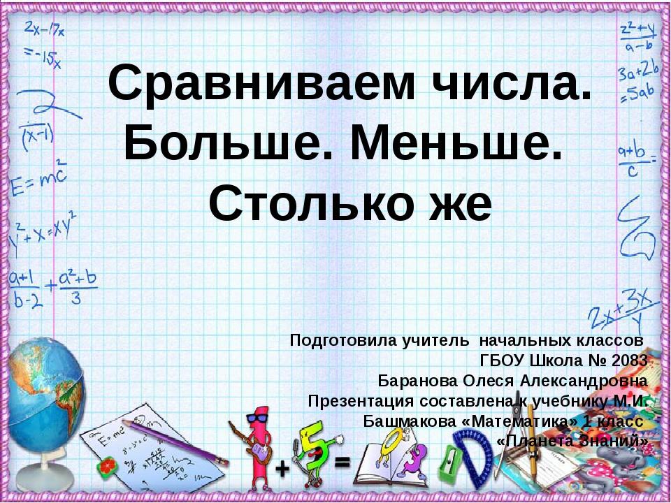 Подготовила учитель начальных классов ГБОУ Школа № 2083 Баранова Олеся Алекса...