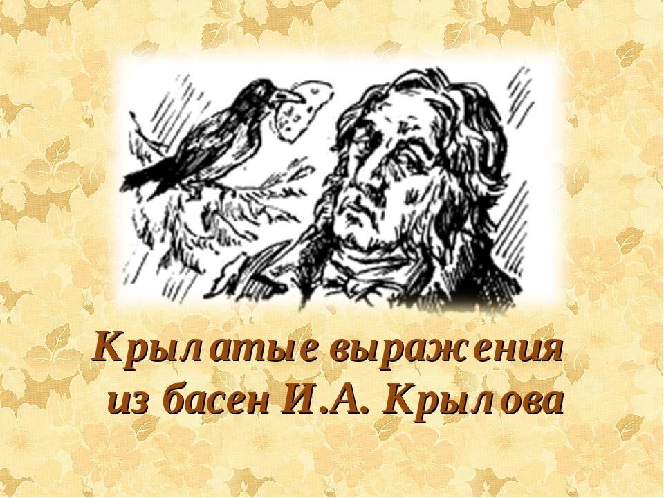 Крылатые выражения из басен И.А. Крылова
