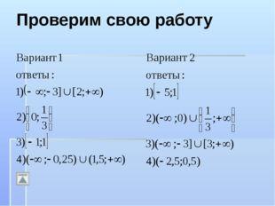 Проверка решения (-∞;-3)U(3;+ ∞) (0;2) Нет решений [-3;2] (-∞;-4)U(1;+ ∞) [1;