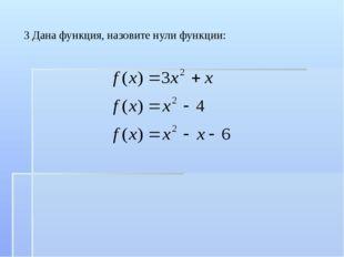 4 На рисунках изображены графики функций Используя графики, определите знаки