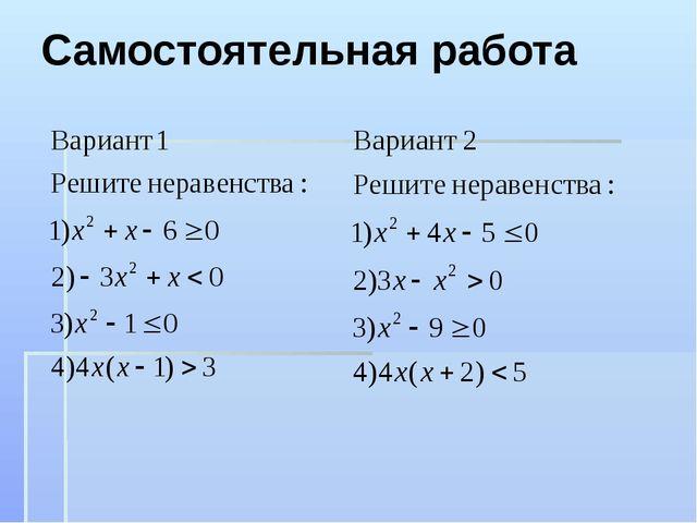 Групповая работа х²-9>0 х²-2х