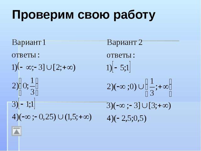 Проверка решения (-∞;-3)U(3;+ ∞) (0;2) Нет решений [-3;2] (-∞;-4)U(1;+ ∞) [1;...