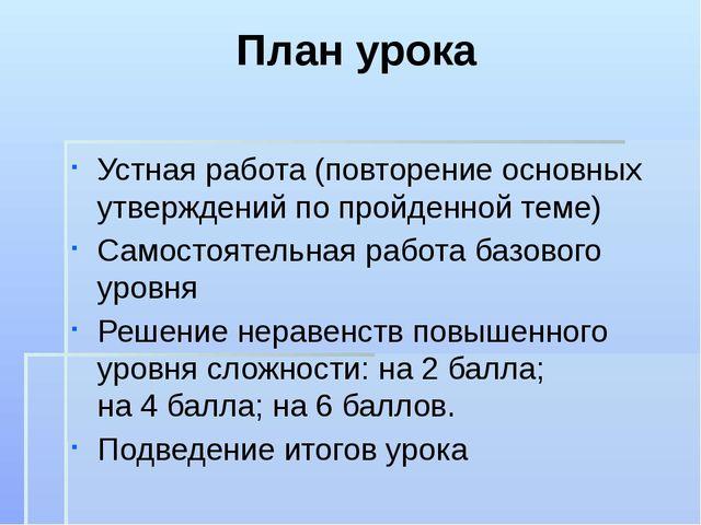 Девиз урока « Реши сам - помоги другу!»