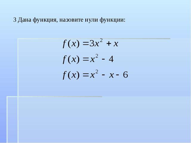 4 На рисунках изображены графики функций Используя графики, определите знаки...
