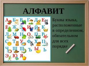 Буквы языка, расположенные в определенном, обязательном для всех порядке АЛФ