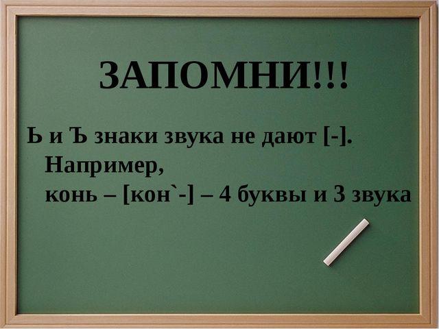 ЗАПОМНИ!!! Ь и Ъ знаки звука не дают [-]. Например, конь – [кон`-] – 4 буквы...