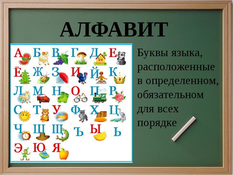 Буквы языка, расположенные в определенном, обязательном для всех порядке АЛФ...