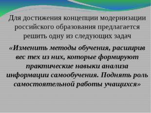 Для достижения концепции модернизации российского образования предлагается ре
