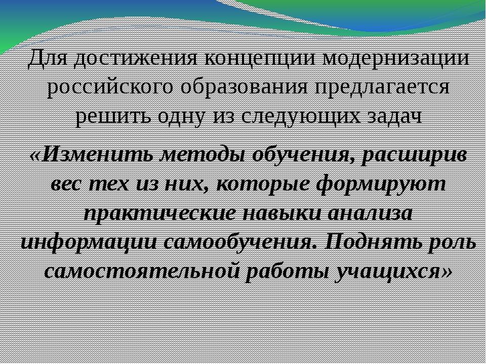 Для достижения концепции модернизации российского образования предлагается ре...