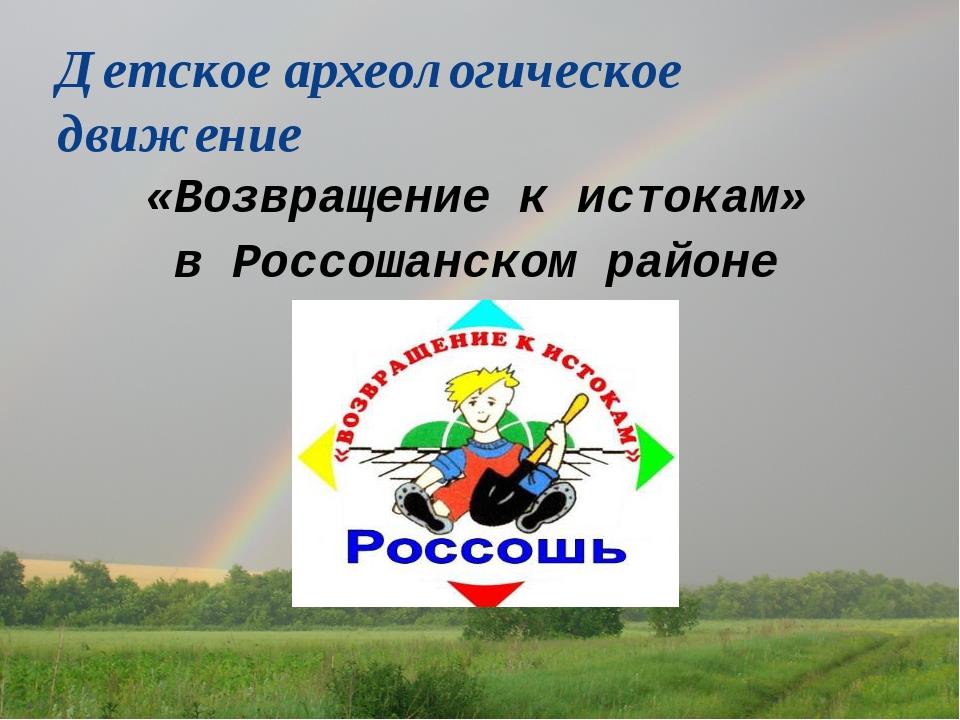 Детское археологическое движение «Возвращение к истокам» в Россошанском районе