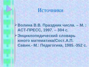 Источники Волина В.В. Праздник числа. – М. : АСТ-ПРЕСС, 1997. – 304 с. Энцикл