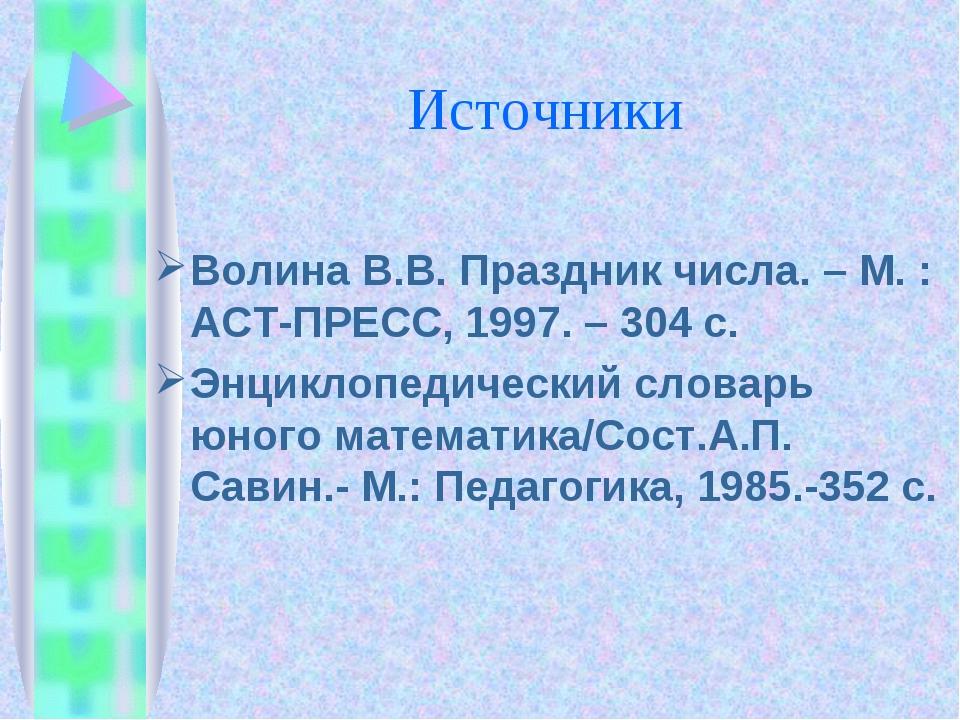 Источники Волина В.В. Праздник числа. – М. : АСТ-ПРЕСС, 1997. – 304 с. Энцикл...