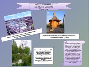 Места, связанные с памятью о Михаиле Тверском Мамай-Маджарский Воскресенский