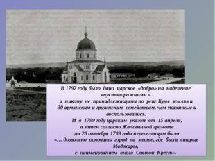 В 1797 году было дано царское «добро» на наделение «пустопорожними » и ником