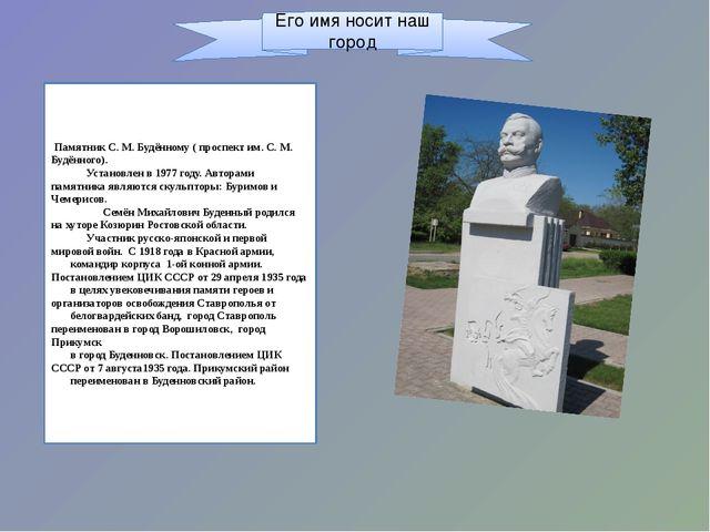 Его имя носит наш город Памятник С. М. Будённому ( проспект им. С. М. Будённо...