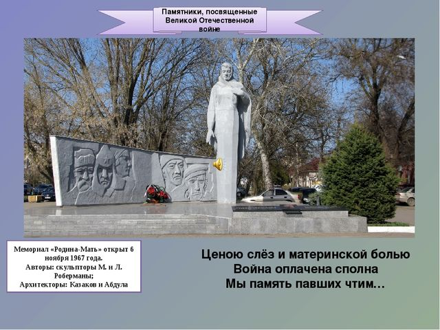 Памятники, посвященные Великой Отечественной войне Ценою слёз и материнской...