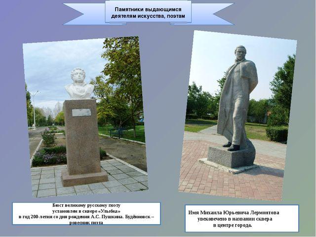 Памятники выдающимся деятелям искусства, поэтам Бюст великому русскому поэту...