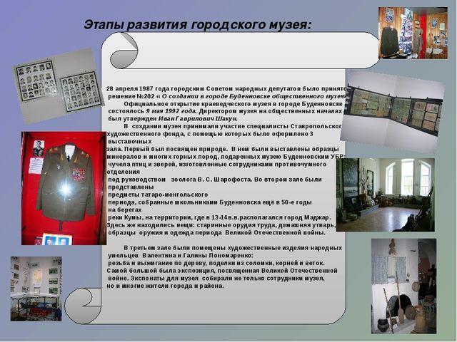 Этапы развития городского музея: 28 апреля 1987 года городским Советом народн...