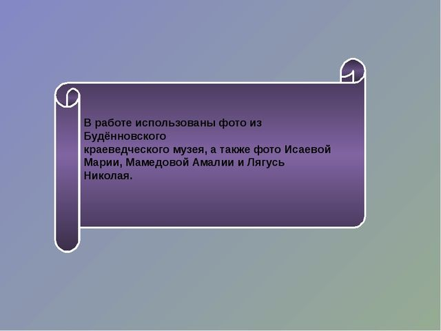 В работе использованы фото из Будённовского краеведческого музея, а также фот...