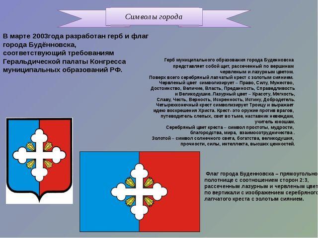 Символы города В марте 2003года разработан герб и флаг города Будённовска, со...