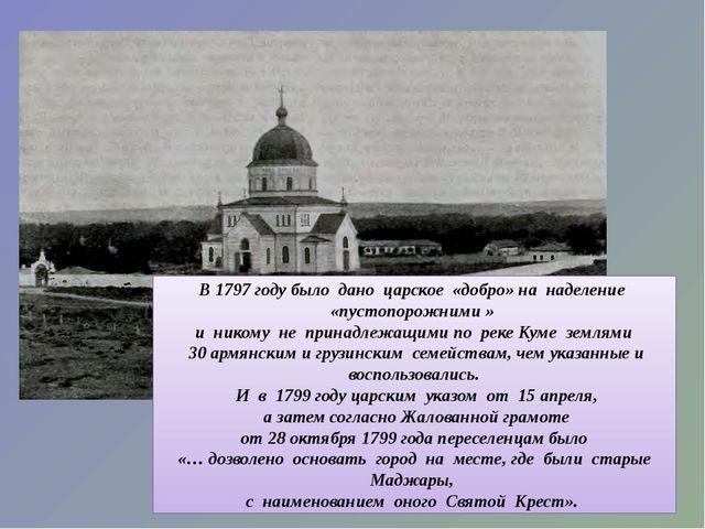 В 1797 году было дано царское «добро» на наделение «пустопорожними » и ником...