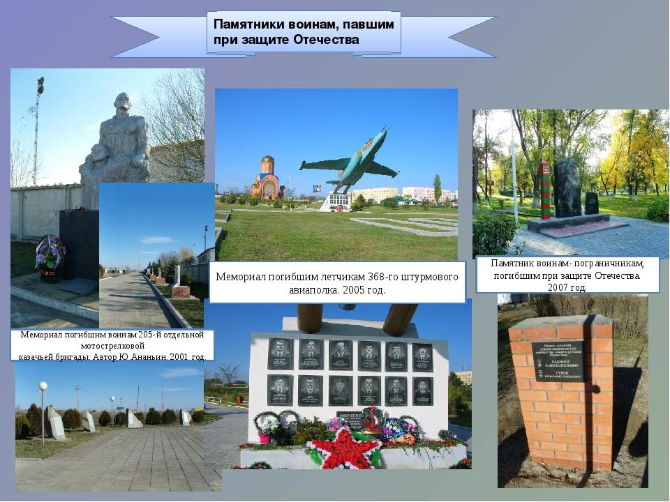Памятники воинам, павшим при защите Отечества Мемориал погибшим воинам 205-й...