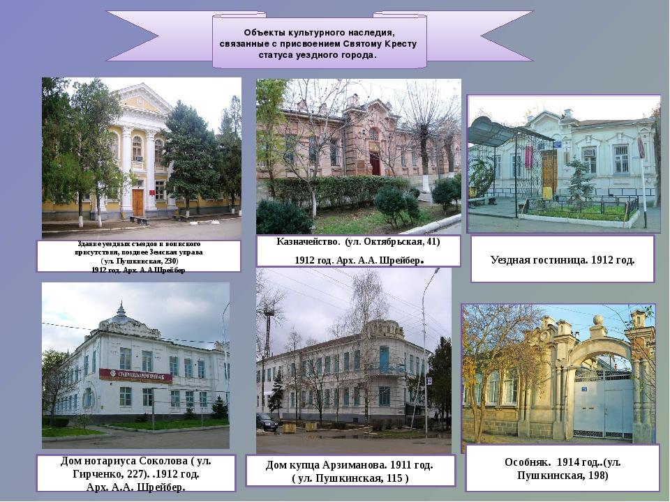 Объекты культурного наследия, связанные с присвоением Святому Кресту статуса...