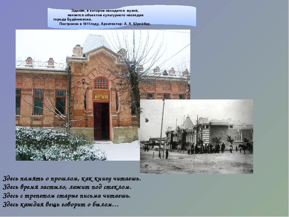 Здание, в котором находится музей, является объектом культурного наследия го...
