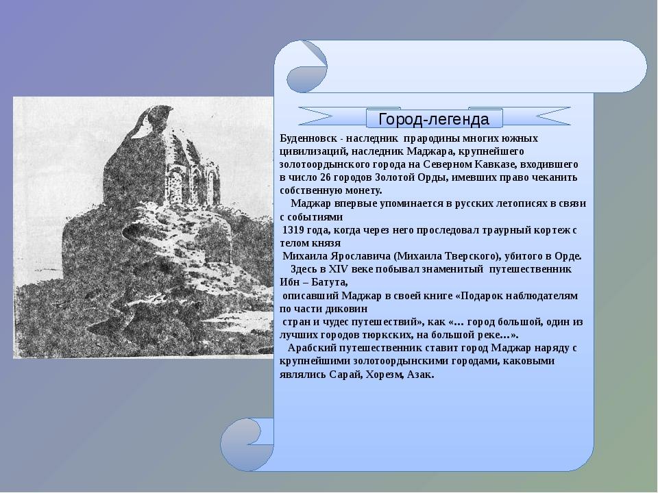 Буденновск - наследник прародины многих южных цивилизаций, наследник Маджара,...