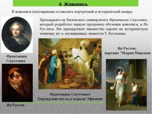 4. Живопись В живописи популярными оставались портретный и исторический жанры