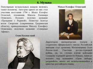 6. Музыка Директором императорских театров и создателем официального гимна Р