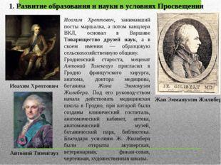 Иоахим Хрептович, занимавший посты маршалка, а потом канцлера ВКЛ, основал в