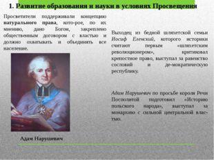 1. Развитие образования и науки в условиях Просвещения Просветители поддержив